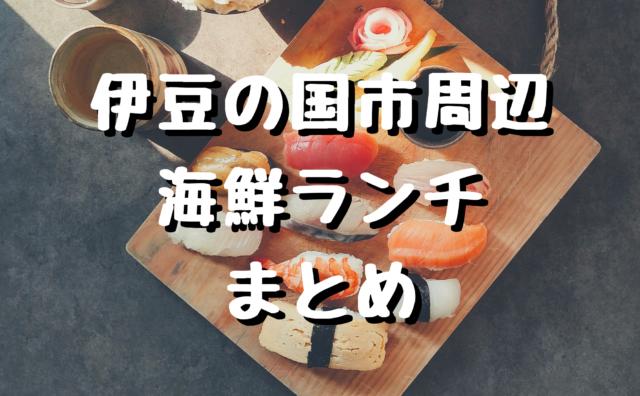 【2019年】伊豆の国市周辺の海鮮ランチおすすめ8選を紹介!