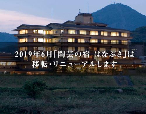 富嶽 はなぶさ|富士山の見える宿でオープン前の内覧会に参加!