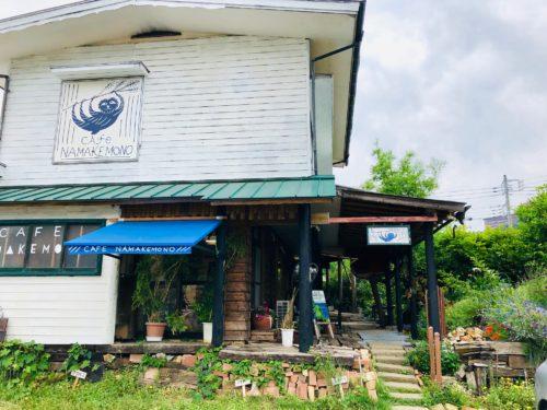 カフェ ナマケモノ|大仁のオーガニック無農薬野菜を食べれるお店