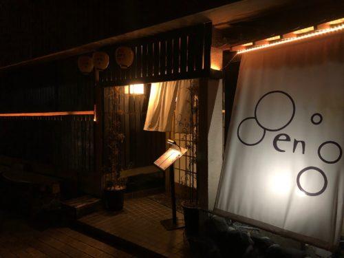 en|伊豆長岡の和食をベースにイタリアンも提供している居酒屋!