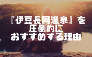伊豆旅行の旅館に『伊豆長岡温泉』を圧倒的におすすめする理由