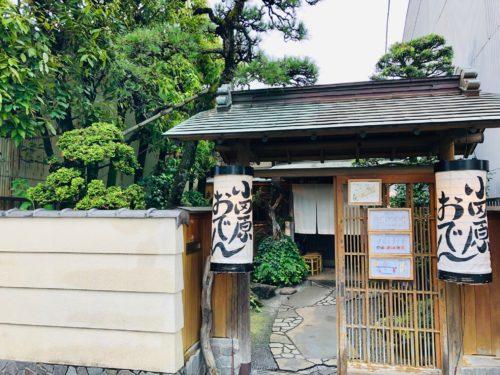 小田原おでん本店|ランチメニューで楽しむ老舗かまぼこ13社の味!