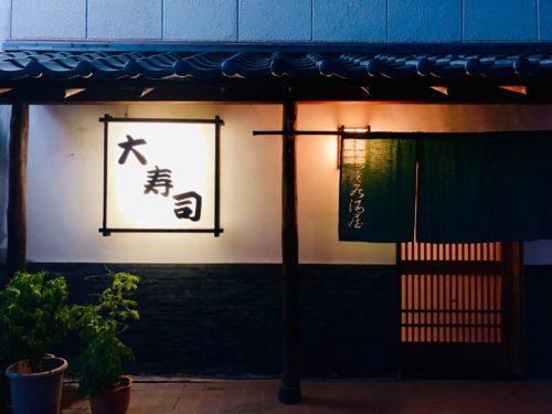 大寿司 伊豆の国市にあるハッピーアワーで居酒屋ライクなお店!