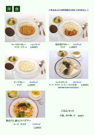 富士カントリークラブ 料理メニュー