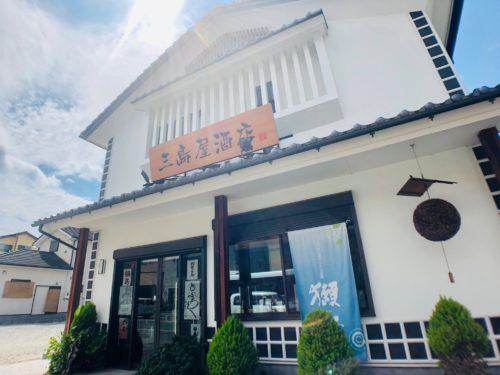 三島屋酒店の外観