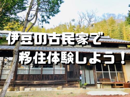 伊豆の国市の古民家でお試し移住体験をしてみてはいかがでしょうか?