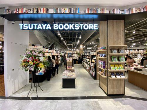 TSUTAYA BOOKSTORE サントムーン柿田川