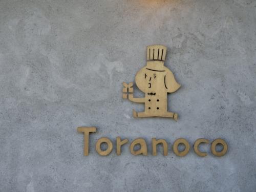 トラノコ洋菓子店の外観